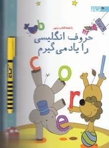 با تخته كتاب زنبور(حروفانگليسي)زنبور #