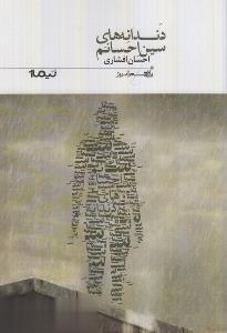 پازل.شعر.امروز: دندانههاي سين احسانم (مجموعه رباعي)