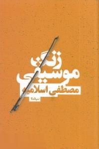 زنگ موسيقي(نيماژ)