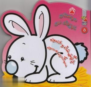 دوستان كوچك من(5)خرگوششادوخندون(سايهگستر) ^