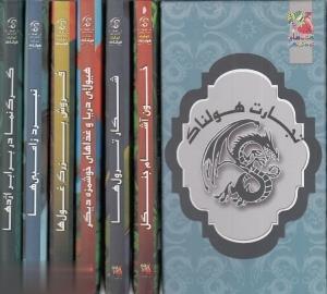 مجموعه تجارت هولناك (6جلدي)