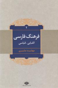 فرهنگ فارسي (2جلدي): الفبايي-قياسي
