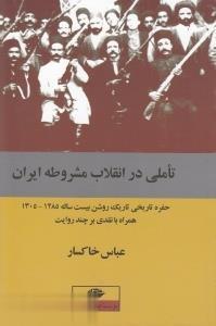 تاملي در انقلاب مشروطه ايران (انديشه نو 3)،(حفره تاريخي تاريك روشن بيست ساله 1285-1305)