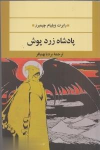پادشاه زردپوش (ادبيات مدرن جهان،چشم و چراغ58)