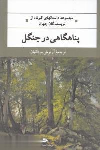 پناهگاهي در جنگل (ادبيات مدرن جهان،چشم و چراغ55)