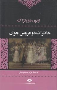 خاطرات 2 عروس جوان (ادبيات كلاسيك جهان 7)