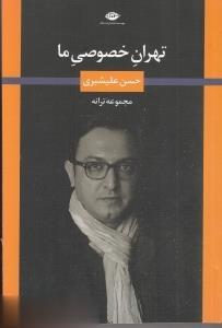 تهران خصوصي ما (مجموعه ترانه)
