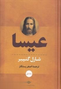 عيسا (2جلدي)