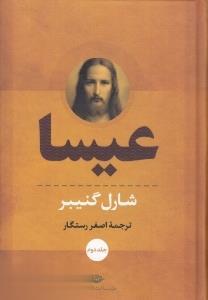 عيسا 2 (2 جلدي)