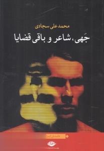 جهي،شاعر و باقي قضايا (داستان ايراني)