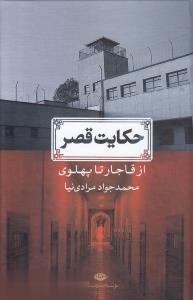 حكايت قصر: از قاجار تا پهلوي