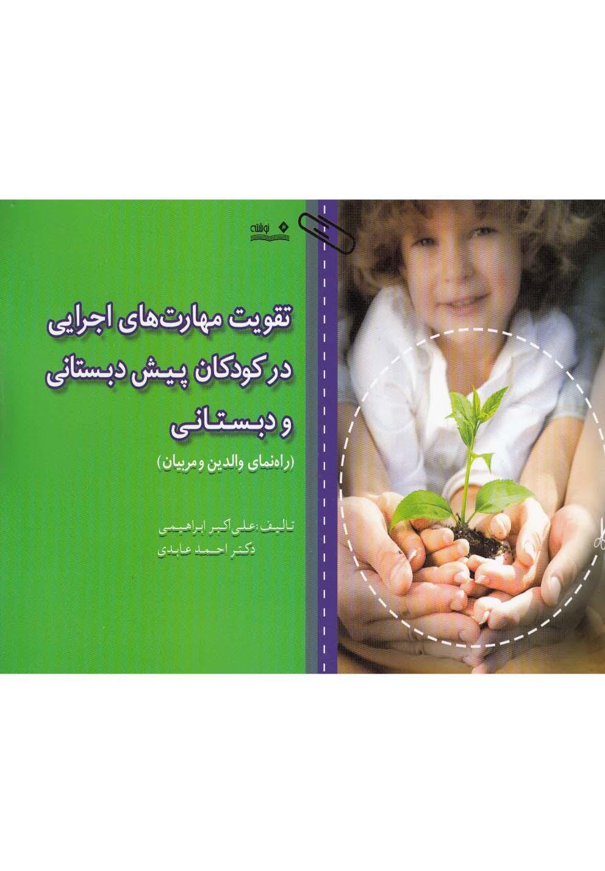 تقويت مهارتهاي اجرايي در كودكان پيش(نوشته) *