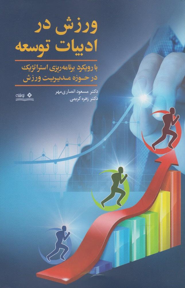 ورزش در ادبيات توسعه(نوشته) *