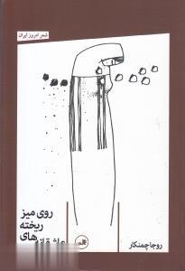 عاشقانه هاي ريخته روي ميز (شعر امروز ايران)