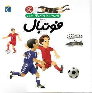 دايره المعارف كوچك من 1 (درباره ي فوتبال)،(گلاسه)