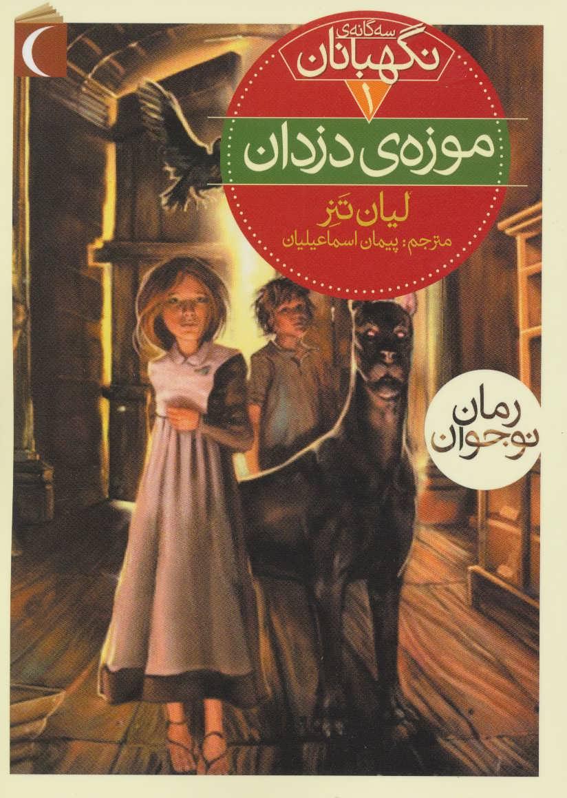 سه گانه ي نگهبانان 1 (موزه ي دزدان)