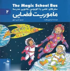 ماموريت فضايي (سفرهاي علمي با اتوبوس جادويي مدرسه 2)