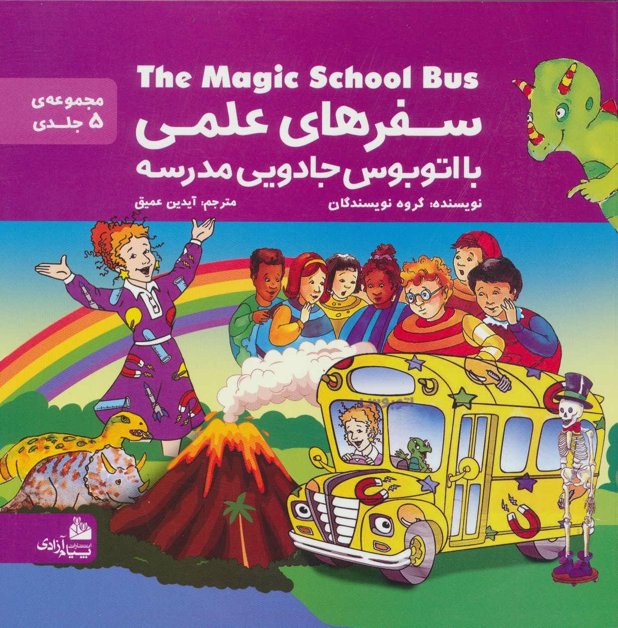 مجموعه سفرهاي علمي با اتوبوس جادويي مدرسه (گلاسه)