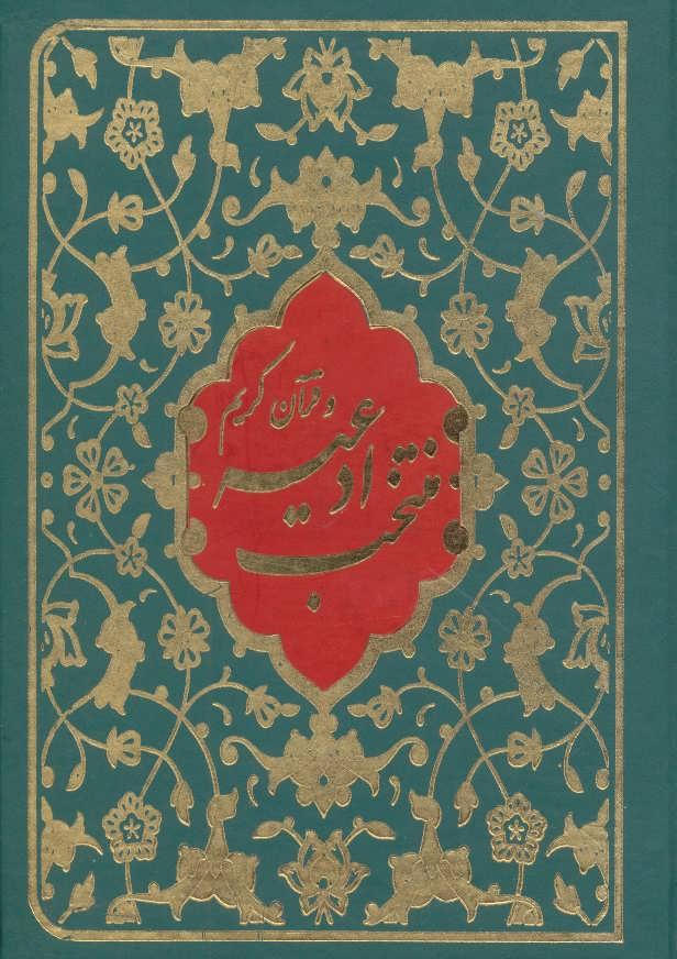 منتخب ادعيه و قرآن كريم 3