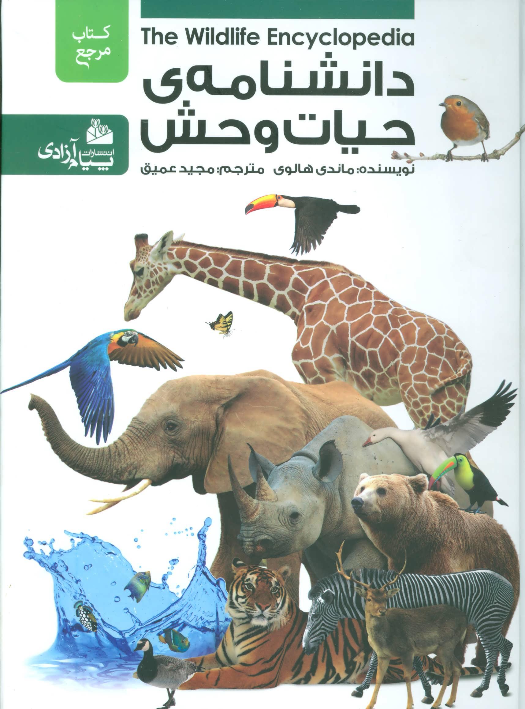 دانشنامه ي حيات وحش (گلاسه)