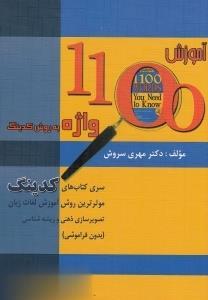 آموزش 1100 واژه به روش كدينگ