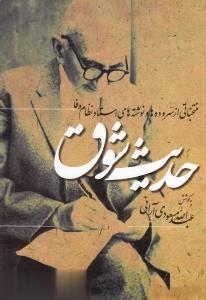 حديث شوق (منتخباتي از سرودهها و نوشتههاي استاد نظام وفا)