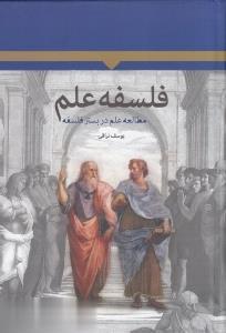 فلسفه علم (مطالعه علم در بستر فلسفه)