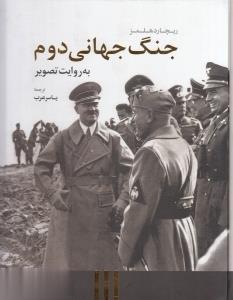 جنگ جهاني دوم به روايت تصوير