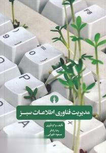 مديريت فناوري اطلاعات سبز