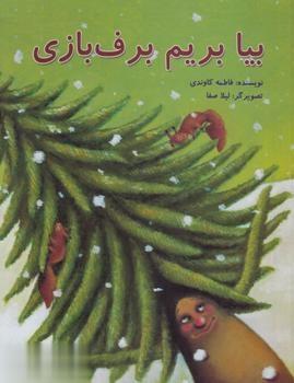 بيا بريم برفبازي (تصويرگر ليلا صفا)