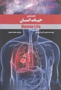 دانشنامه حيات انسان
