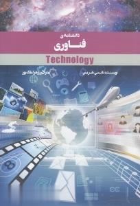 دانشنامه فناوري
