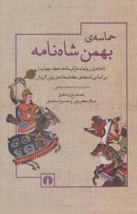 حماسهي بهمن شاهنامه