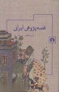 قصهپژوهي ايراني