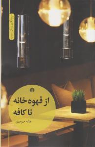 از قهوهخانه تا كافه: جستاري درباره كافه و كافهنشيني در كلانشهر تهران