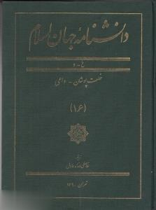 دانشنامه جهان اسلام(16)خلعتپوشان(كتابمرجع) *