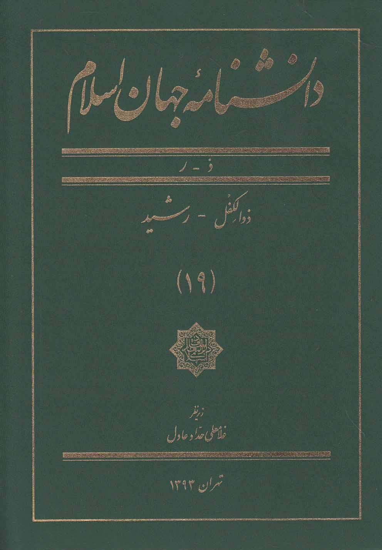 دانشنامه جهان اسلام(19)ذوالكفل رشيد(كتابمرجع) *