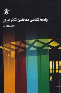جامعهشناسي مخاطبان تئاتر ايران