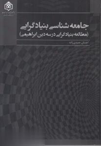جامعهشناسی بنیادگرایی (مطالعه بنیادگرایی در سه دین ابراهیمی)