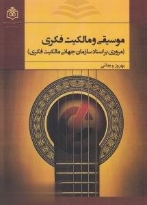 موسيقي و مالكيت فكري: مروري بر اسناد سازمان جهاني مالكيت فكري