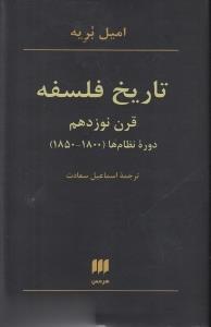 فلسفه و كلام 129: تاريخ فلسفه ( قرن نوزدهم، دورهي نظامها 1850-1800)