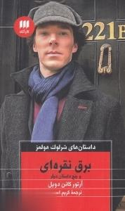 داستان هاي شرلوك هولمز(برق نقرهاي)هرمس