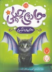 جادوي چپكي 1 حيوان تركيببي