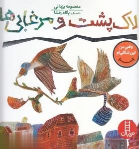 لاكپشت و مرغابيها (وقتي من اين شكليام 2) (تصويرگر پگاه رخشا)