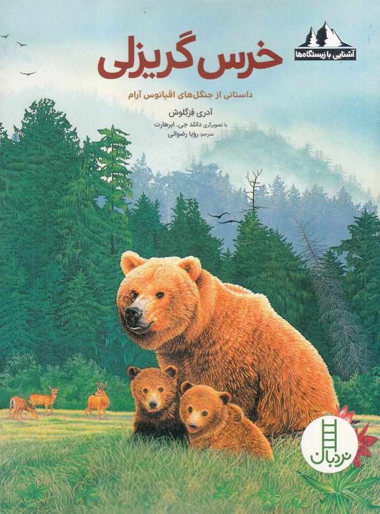 آشنايي با زيستگاهها(خرس گريزلي)فني ايران#