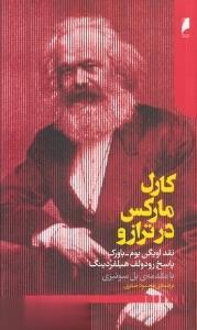 كارل ماركس در ترازو