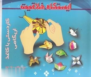 ايستگاه خلاقيت (سري اريگامي 3)(با CD)