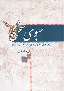 سبوي سخن (شرح احوال آثار و گزيده اشعار شاعران مازندران)