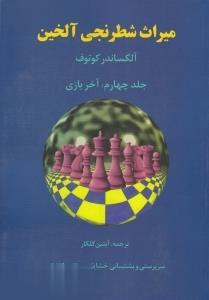 ميراث شطرنجي آلخين 4 (آخر بازي)
