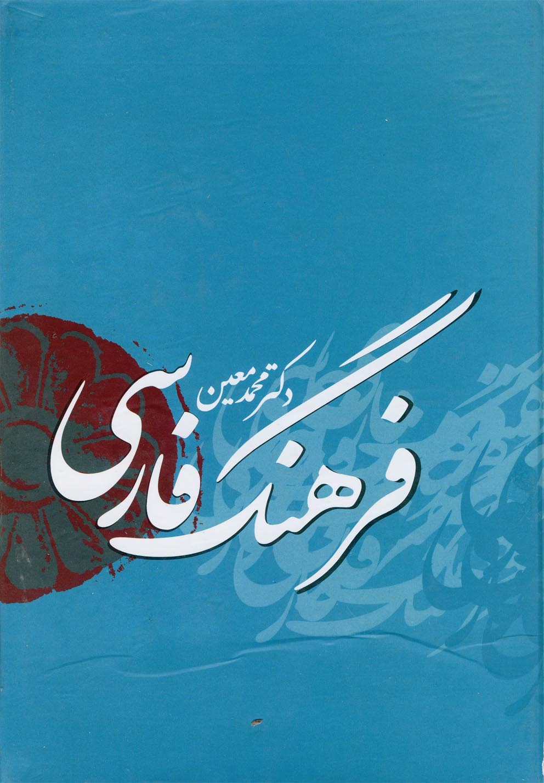 فرهنگ فارسي معين(انديكسدار)كتابپارسه